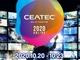 CEATECはオンライン開催でも規模変わらず、6年ぶり出展の東芝が経済産業大臣賞