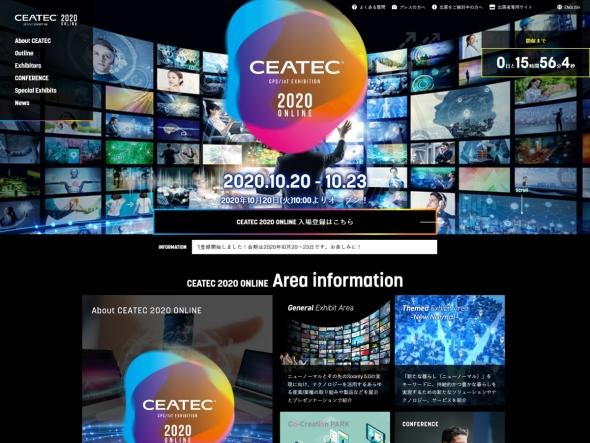 「CEATEC 2020 ONLINE」の公式Webサイト