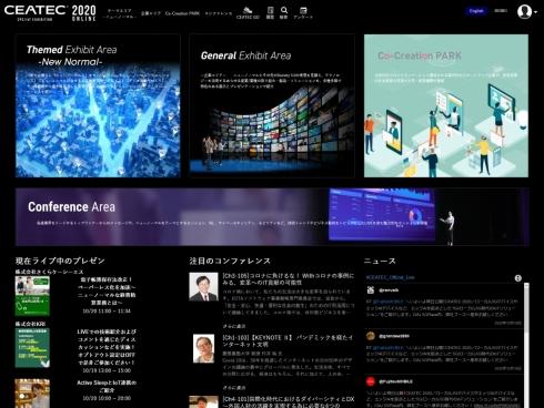 「CEATEC 2020 ONLINE」のログイン後のトップページ