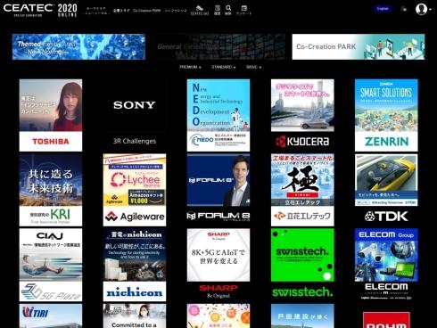 「CEATEC 2020 ONLINE」の企業エリアページ