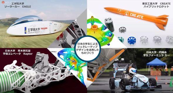 日本の学生による「Fusion 360」のジェネレーティブデザイン機能を活用したモノづくり事例