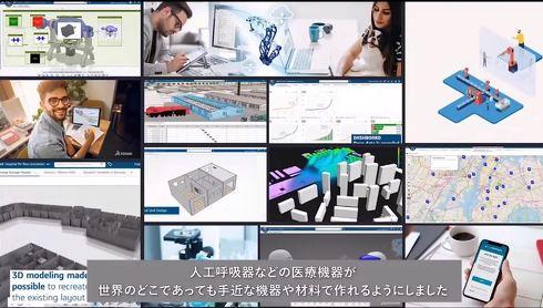 3DEXPERIENCEプラットフォームを活用したCOVID-19対策に関するコラボレーション事例