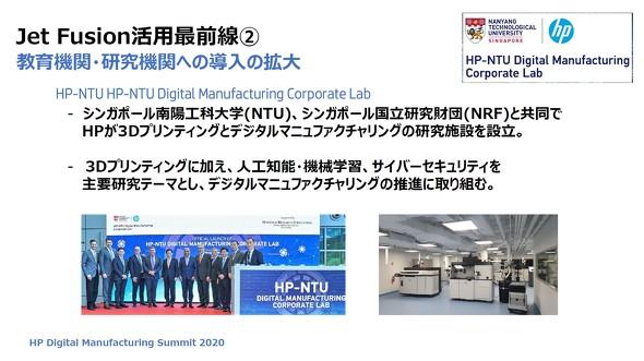 「HP-NTU Digital Manufacturing Corporate Lab」について