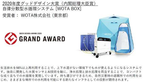「2020年度グッドデザイン大賞」に選ばれたWOTAの自律分散型水循環システム「WOTA BOX」