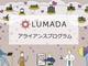 日立の「Lumada」がパートナー制度を開始、ソニーセミコンや富士フイルムも参加