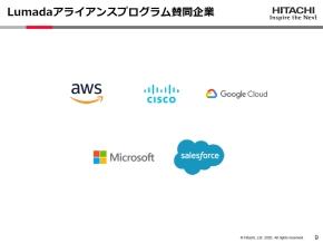 グローバル規模での参加となる5社