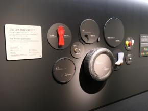 素材としてのゴムに関する技術展示