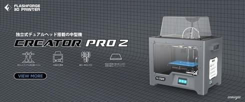 独立式デュアルヘッドを搭載するFDM方式3Dプリンタ「Creator Pro2」