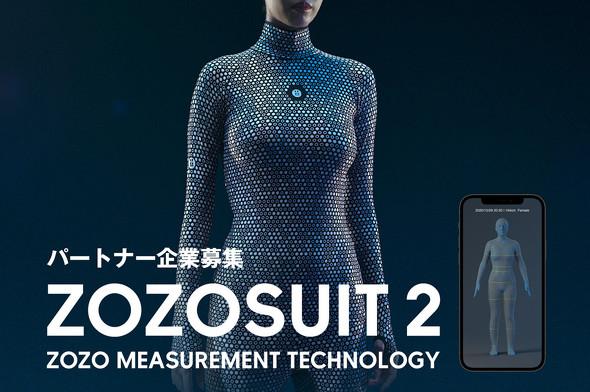 採寸用ボディースーツ「ZOZOSUIT 2」