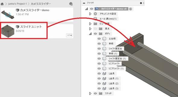 スライドユニットのモデルを土台板に挿入する
