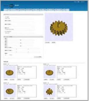 類似形状データベース「SS4M」の画面イメージ