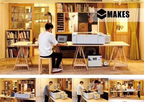 レーザー加工機のサブスクリプションサービス「MAKES」イメージ