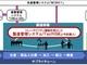 不二工機の中国法人が日立の製造管理システムを導入、トレーサビリティーを強化