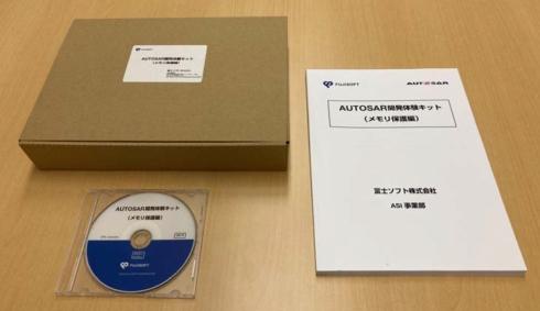 「AUTOSAR開発体験キット」の「メモリ保護編」