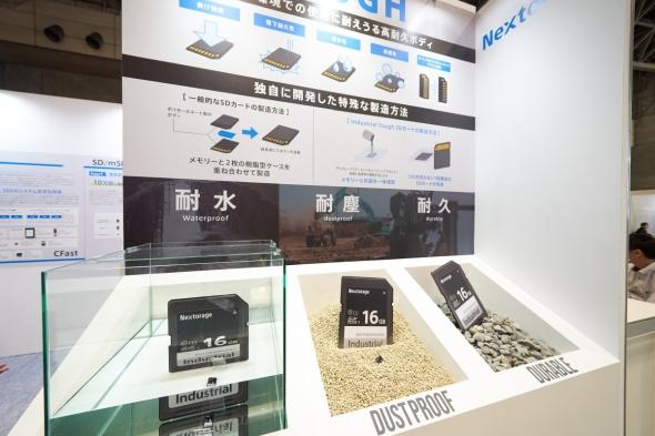 耐衝撃性に加えてIP68の防水性と防塵性を兼ね備えたSDカード「Toughモデル」の展示