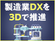 3Dデジタルツインを再考する