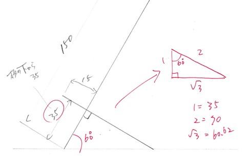 三平方の定理を使って支え板の長さ寸法を計算する