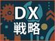 製造業がDXを進めるために必要な「視野360度戦略」