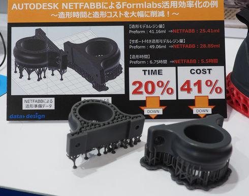 「Netfabb」の活用効果を示した造形サンプル展示