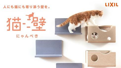 マグネット脱着式キャットウォール「猫壁(にゃんぺき)」