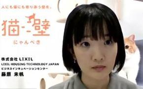LIXIL Housing Technology Japan ビジネスインキュベーションセンターの藤原未帆氏