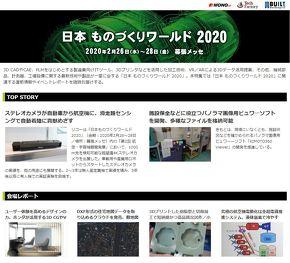 MONOistを中心に展開した「日本ものづくりワールド2020」特集のトップページ