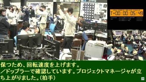 カプセル分離を確認した瞬間、プロジェクトマネジャーの津田雄一氏からはガッツポーズが