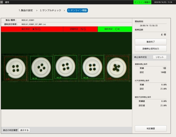 衣類ボタン製造ラインの目視検査AIシステムの検査不合格画面