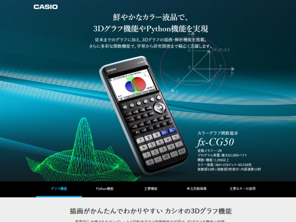 「fx-CG50」のWebサイト