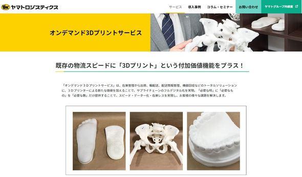 ヤマトロジスティクスのオンデマンド3Dプリントサービス(Webサイト)