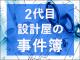 【トラブル3】成形品に擦り傷が発生!! 抜き勾配の設定に欠かせない3つのルール