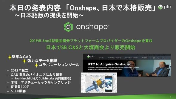 日本語版の提供を開始したOnshape