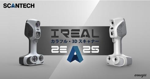 APPLE TREEが取り扱いを開始したSCANTECH製ハンディー型3Dスキャナー「IREAL 2E」(左)と「IREAL 2S」(右)