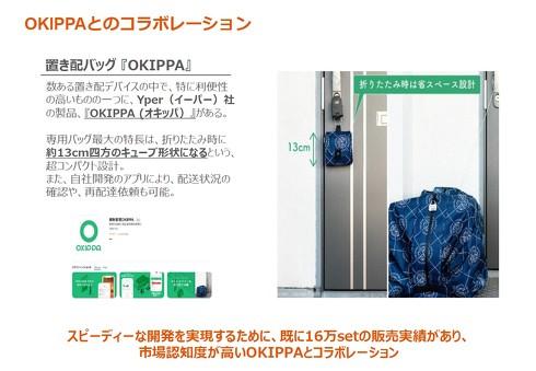 OKIPPAとのコラボレーションで迅速な開発と普及を狙う
