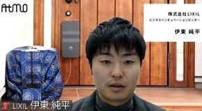 LIXIL Housing Technology Japan ビジネスインキュベーションセンターの伊東純平氏