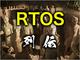日本で話題にならない中国発のRTOS「RT-Thread」がじわじわと勢力拡大中
