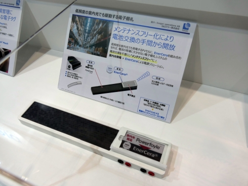 「低照度の室内光でも駆動する電子棚札」の展示