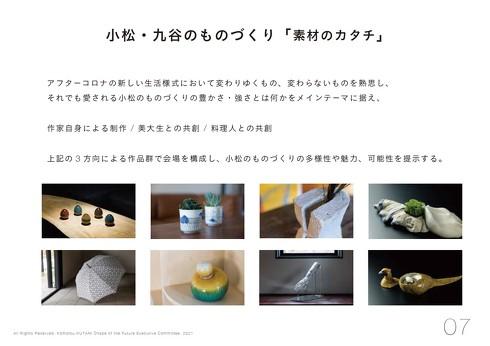小松・九谷のものづくり「素材のカタチ」の展示構成について