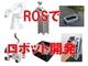ROSとフォトリアルなシミュレーター「Isaac Sim」を連携させる
