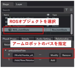 ROS_JointStateを選択し、アームロボットのパスを指定