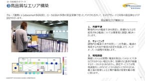NTTドコモとの連携による高品質なエリア構築
