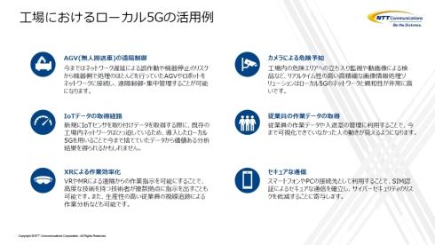 工場におけるローカル5Gの活用例