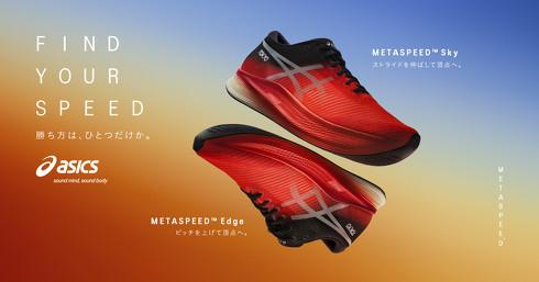 トップランナー向けランニングシューズの新製品「METASPEEDシリーズ」