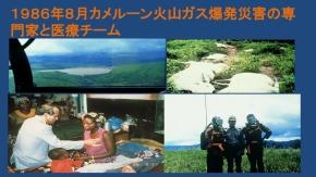 カメルーン火山ガス爆発災害
