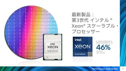 第3世代の「Xeon SP」を発表