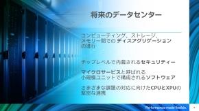 データセンターに求められる4つの技術