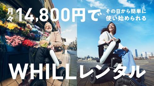 WHILLが電動車いすの月額レンタルサービス開始、高齢者の近距離移動促進を狙う:モビリティサービス - MONOist