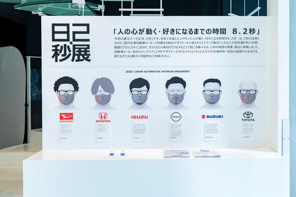 AGCの未来創造スペース「AGC Studio」で開催中の「8.2秒展」のエントランス