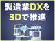 DXの起点となる3Dデジタルツインを完成させる