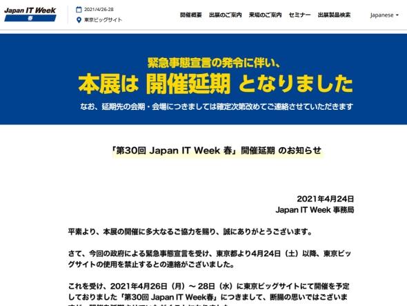 「第30回 Japan IT Week春」開催延期のお知らせ